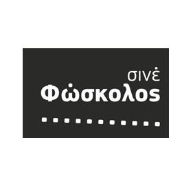Cine Foskolos