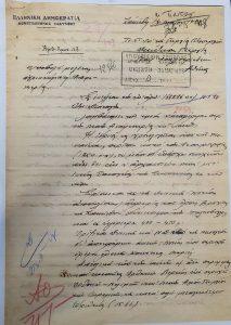 Γ) Έκθεσις Νομογεωπόνου Ζακύνθου 23/5/1928 («Μελέτη Αγροκτήματος Αναφωνητρίας»)