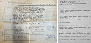 Α) Δελτίον Καταγραφής Κτήματος «Μονή Αγίου Γεωργίου Κρημνών» (25/6/1932)