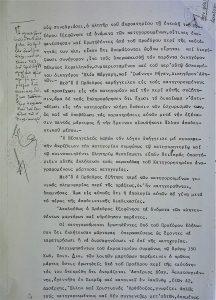 Β) Απόφασις υπ' αριθ. 227/26-11-1976 Τριμελούς Πλημμελειοδικείου Ζακύνθου (σελ 2)