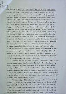 Β) Απόφασις υπ' αριθ. 227/26-11-1976 Τριμελούς Πλημμελειοδικείου Ζακύνθου (σελ 3)