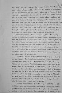 Β) Απόφασις υπ' αριθ. 227/26-11-1976 Τριμελούς Πλημμελειοδικείου Ζακύνθου (σελ 4)