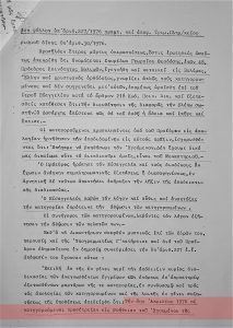 Β) Απόφασις υπ' αριθ. 227/26-11-1976 Τριμελούς Πλημμελειοδικείου Ζακύνθου (σελ 5)