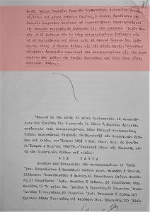 Β) Απόφασις υπ' αριθ. 227/26-11-1976 Τριμελούς Πλημμελειοδικείου Ζακύνθου (σελ 6)