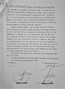 Β) Απόφασις υπ' αριθ. 227/26-11-1976 Τριμελούς Πλημμελειοδικείου Ζακύνθου (σελ 7)